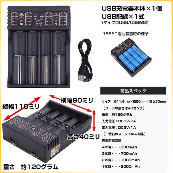リチウムイオン充電器 18650電池4本セット エネループも充電可能 防災用・交換用充電池|outdoorgear|05