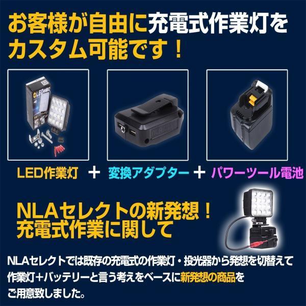 LED作業灯 充電式 15w マキタ BL1430 1450対応 夜間照明 夜釣り ポータブル照明 屋外作業 outdoorgear 02