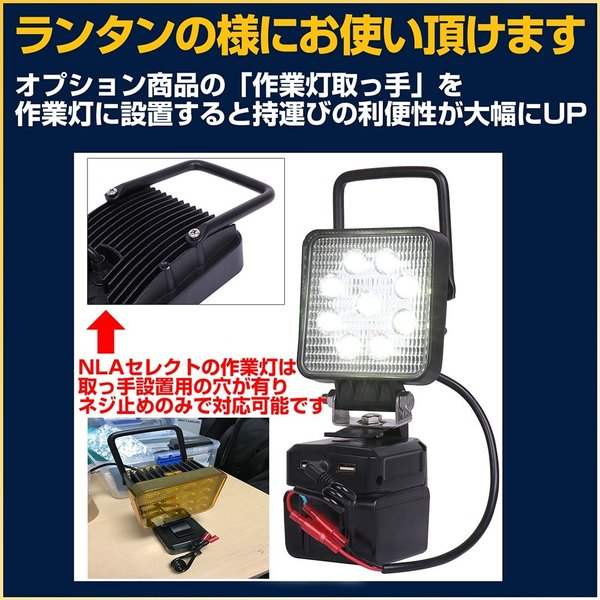 充電式作業灯 27w BL1430 1450対応 LEDランタン 夜釣り アウトドア 屋外作業|outdoorgear|04