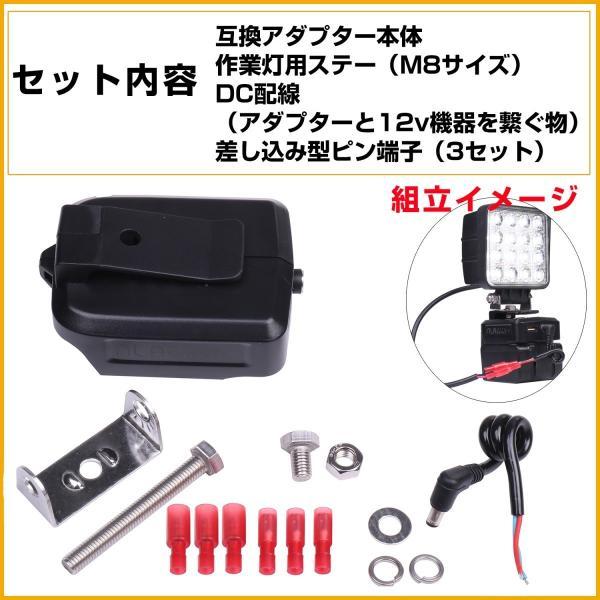 48w 充電式作業灯  マキタ BL1430 1450対応 電動工具電池 ポータブルライト ランタン 屋外作業 outdoorgear 07