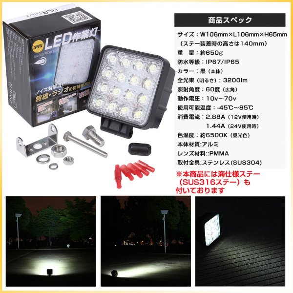 led作業灯48W 2個セット 船舶 集魚用投光器 12v 24v SUS316セット ノイズ対策済|outdoorgear|05