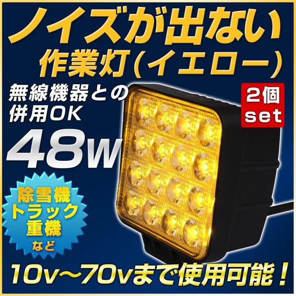 LED作業灯48w 黄色2個セット 12v 24v 大型自動車 重機 除雪機ノイズカット