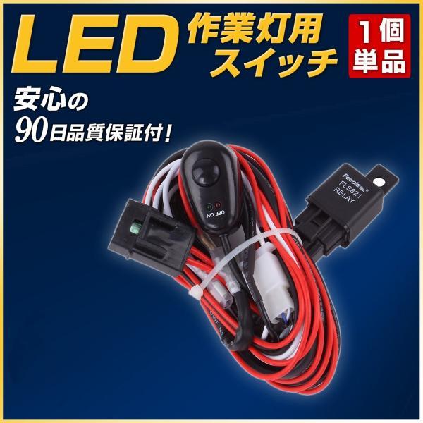 LED作業灯の点灯をサポート 作業灯向けボタン式スイッチ 信号待ちでも周りに迷惑を掛けたくない際に最適 outdoorgear