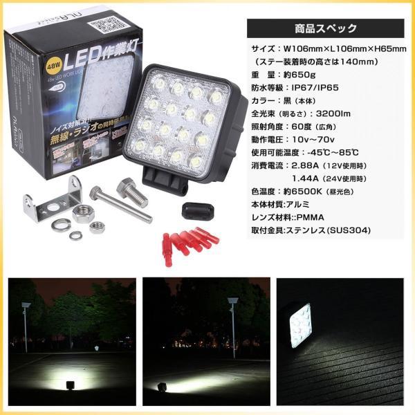 LED作業灯48w 5個セット 12v 24v ノイズを気にせず使えるワークライト トラック トラクター投光器|outdoorgear|08