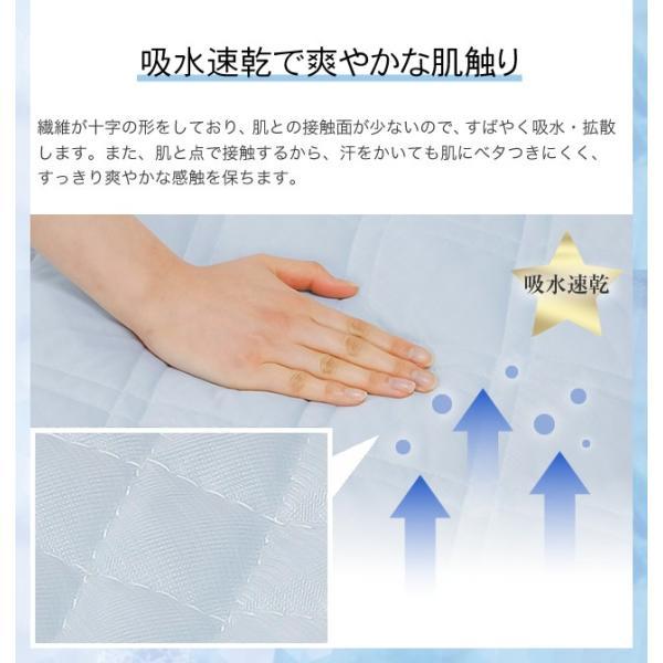 防ダニ 抗菌・防臭 吸水・速乾 TEIJIN テイジン マイティトップII使用 ひんやり 敷きパッド シングル 2枚組  送料無料|outlet-f|07