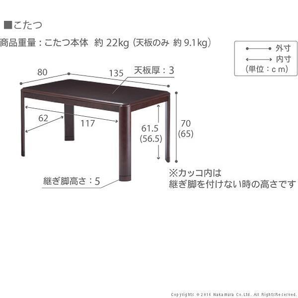 【メーカー直送品】03-G0100068 こたつ 長方形ダイニングこたつ 〔アコード〕 135x80cm こたつ本体のみ 送料無料