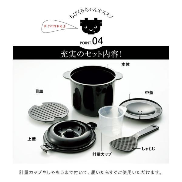 電子レンジ専用 炊飯器 新ちびくろちゃん 備長炭入り 一人暮らし レシピ付き 炊飯器 0.5合 1合 1.5合 2合 レンジ ご飯 調理 計量カップ付き outlet-f 11