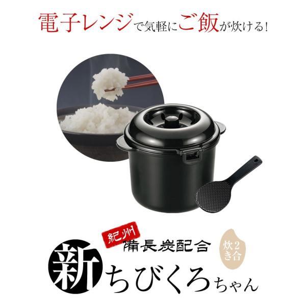 電子レンジ専用 炊飯器 新ちびくろちゃん 備長炭入り 一人暮らし レシピ付き 炊飯器 0.5合 1合 1.5合 2合 レンジ ご飯 調理 計量カップ付き outlet-f 04