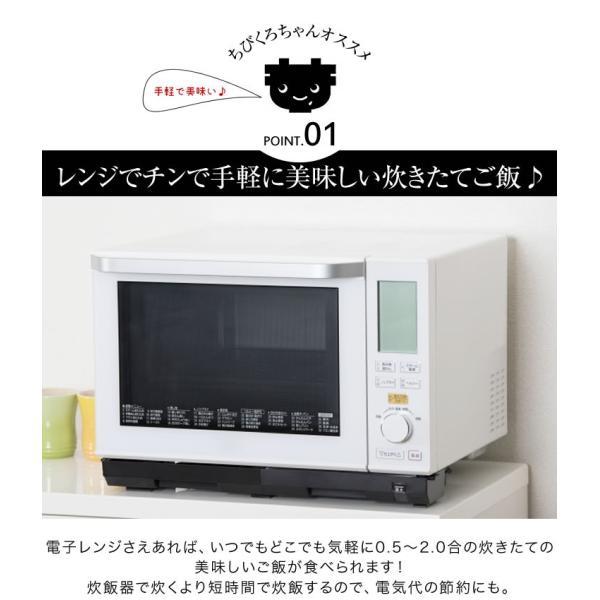 電子レンジ専用 炊飯器 新ちびくろちゃん 備長炭入り 一人暮らし レシピ付き 炊飯器 0.5合 1合 1.5合 2合 レンジ ご飯 調理 計量カップ付き outlet-f 06