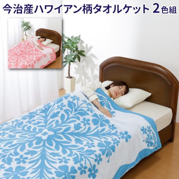 ハワイアンキルト風 今治タオルケット ゆったりサイズ 150cm×200cm 日本製 2色組|outlet-f