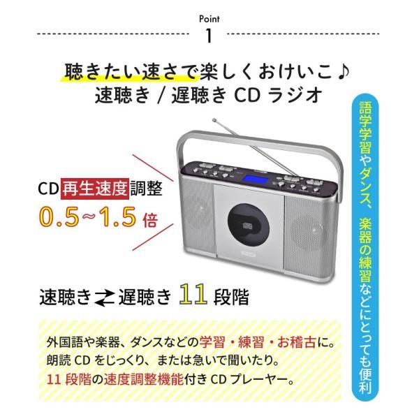 ポータブルCDラジオ 学習用CDプレイヤー AM/FMラジオ 速聞き 遅聞き Manavy2 マナヴィ2 CDR−550SC