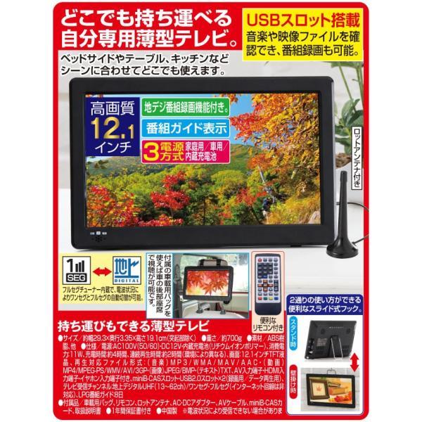 薄型テレビ 高画質 12.1インチ 持ち運びもできる ポータブルテレビ 3電源方式 USBメモリ 外付けHDD対応  送料無料 outlet-f 02