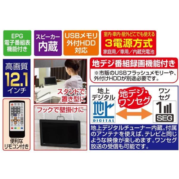 薄型テレビ 高画質 12.1インチ 持ち運びもできる ポータブルテレビ 3電源方式 USBメモリ 外付けHDD対応  送料無料 outlet-f 03
