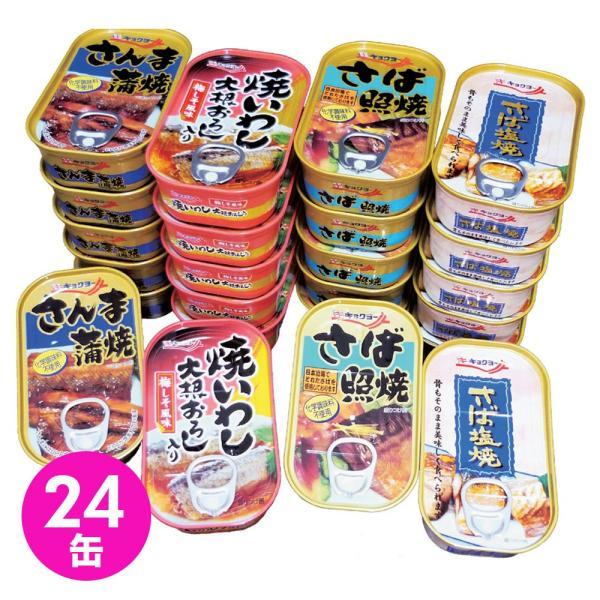 缶詰 保存食 4種類 24缶セット 詰め合わせ キョクヨー お魚 惣菜 さば いわし さんま 非常食 備蓄 防災 災害