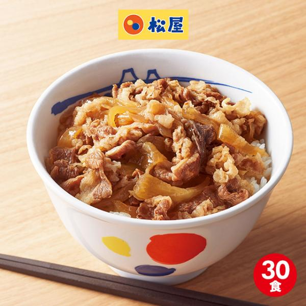松屋 牛めし 牛丼 冷凍 30食 松屋 牛丼の具 肉丼もの 松屋フーズ