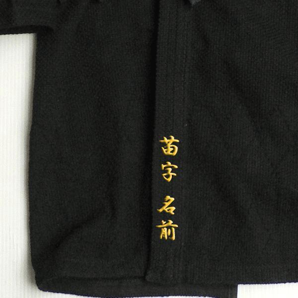 剣道着/剣道袴 ネーム刺繍(フルネーム) |outlet-kimura
