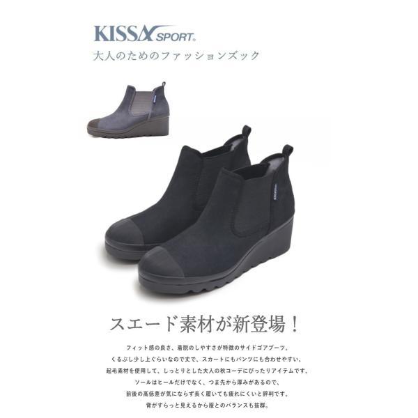 キサスポーツ KISSA SPORT サイドゴアブーツ KS8470 new ワイズ 2E サイドゴア ショートブーツ