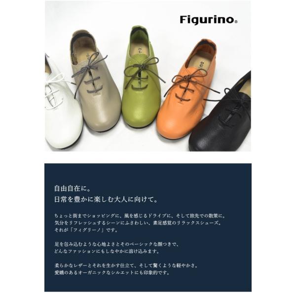 超軽量 レースアップシューズ S887 Figurino フィグリーノ  レザー ナチュラル 靴 レディース 歩きやすい フラットシューズ ホワイト ブラック オフホワイト