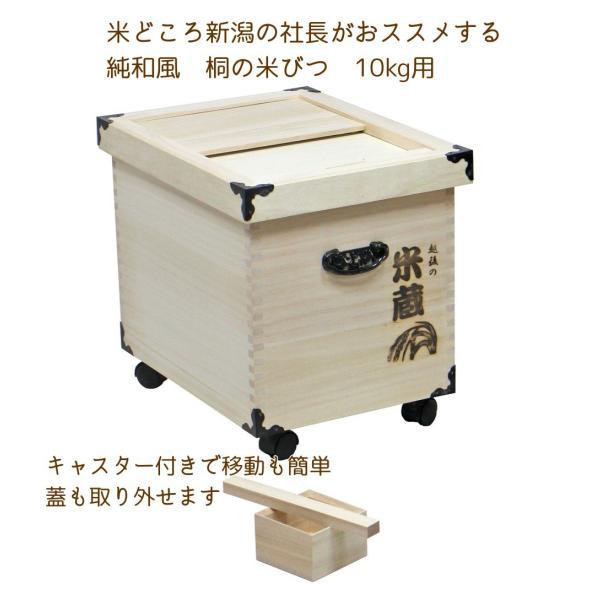 桐製米びつ高級「米蔵シリーズ」 10kg用 取外し式フタ キャスター付き|outlet-woodgoods
