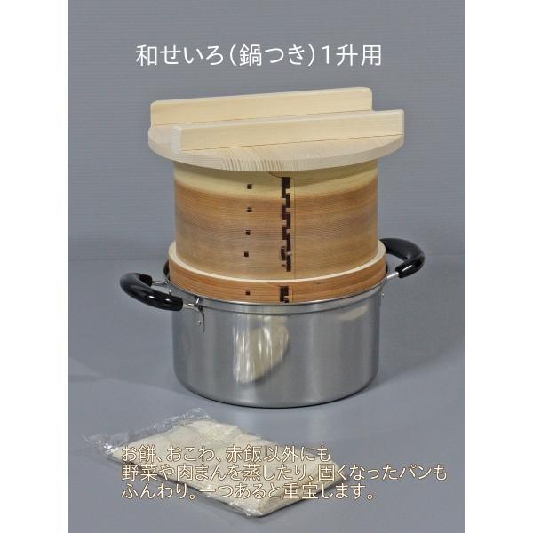 蒸し器 セイロ 和せいろ 鍋付セット1升用  餅つき ステンレス鍋  木製 蒸籠 赤飯 おこわ せいろ蒸し 餅