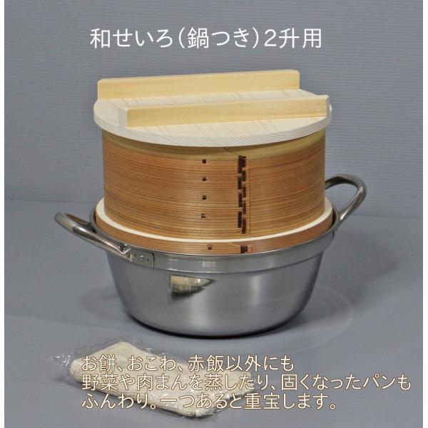 蒸し器 セイロ 和せいろ 鍋付セット 2升用 餅つき ステンレス鍋 蒸籠 赤飯 おこわ せいろ蒸し 餅
