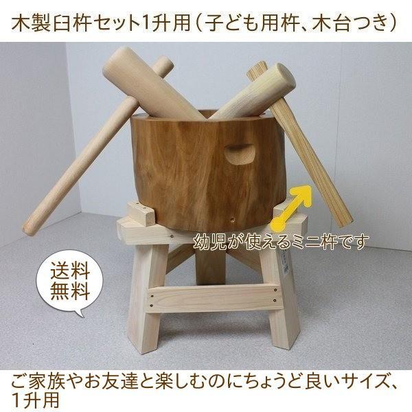 餅つき 臼 杵 セット 餅つき道具 ミニ臼 木製 【専用木台付き】木製臼キネセット1升用(北海道の天然木使用)+子ども用ミニ杵