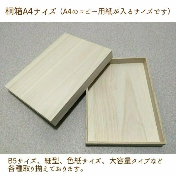 桐箱 A4用紙 小物入れ 書類 手紙 保管 桐収納 用紙 日本製 桐 収納ボックス|outlet-woodgoods