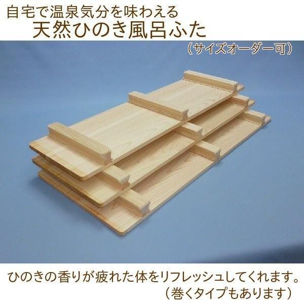 ひのき 風呂ふた 檜 桧 70×75cm 国産ひのき 日本製 木製 【サイズオーダー可能です!】 |outlet-woodgoods