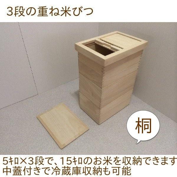 桐製 重ね式米びつ 3段タイプ【意匠登録取得済】|outlet-woodgoods