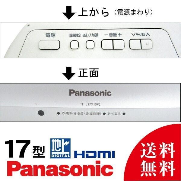 【スタンド無/簡易クリーニング】 Panasonic 17型液晶テレビ TH-L17X10PS (L17X1PS) 中古 j1705 tv-074|outletconveni|05