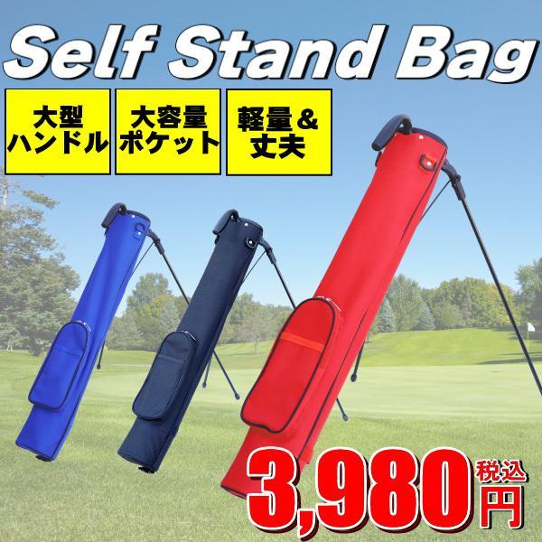 ゴルフ セルフスタンドバッグ サンデーバッグ サンデーバック セルフプレーに 選べる3色 シンプル ショルダーベルト付き NOLOGO-SSC