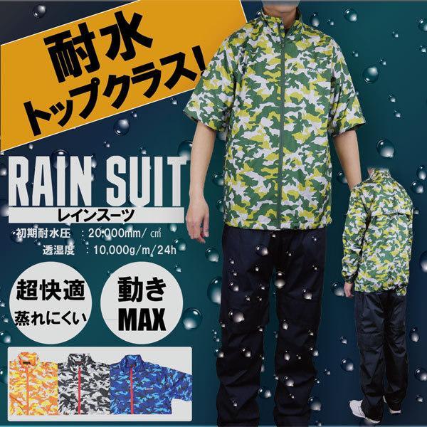 ゴルフレインウェアメンズ迷彩カモフラ雨用ウェア上下セット蒸れにくい快適