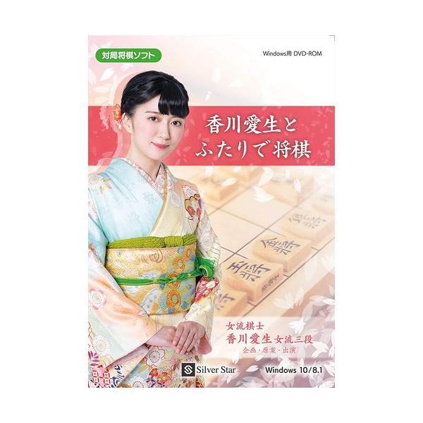 【新品/取寄品/代引不可】香川愛生とふたりで将棋 SSKFS-W01