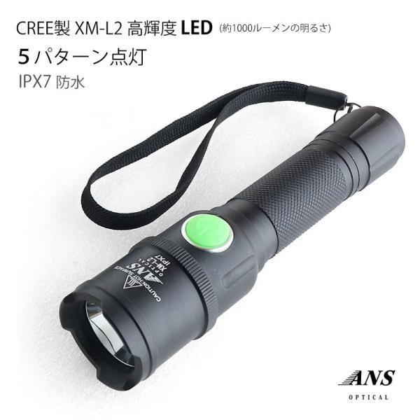 ANSOptical超強力1000ルーメンタクティカルライトLEDウェポン5パターン点灯CREEXM-L2IPX7