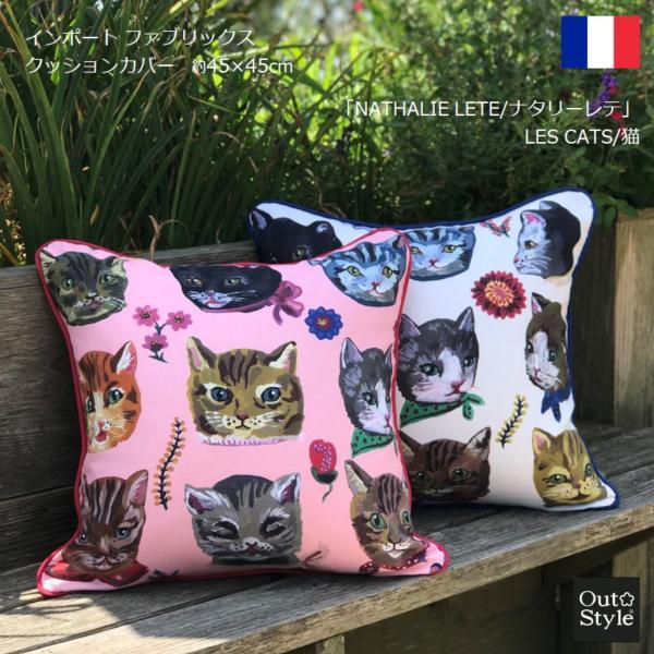 クッションカバー 45x45cm インポート フランス製 ナタリーレテ 猫 かわいい猫