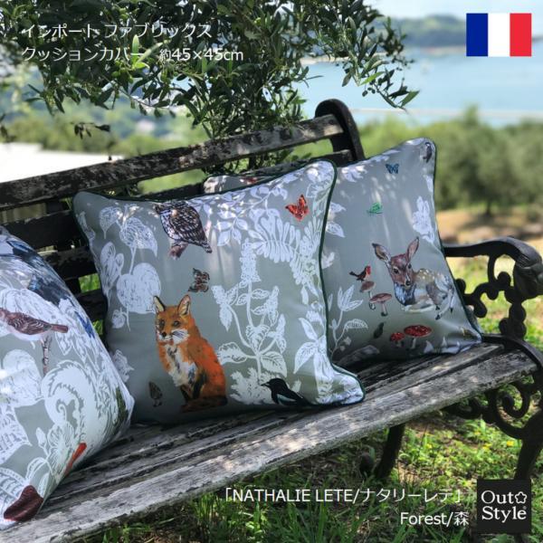 クッションカバー 45x45cm インポート フランス製 ナタリーレテ 森 (狼)