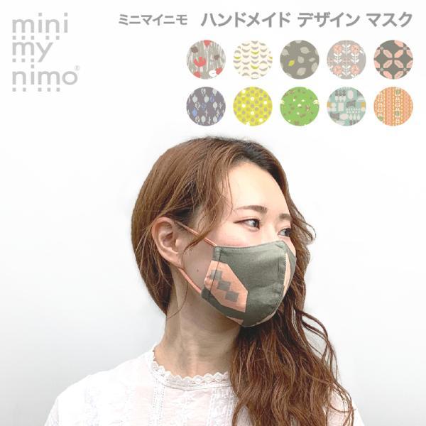 ミニマイニモ マスク