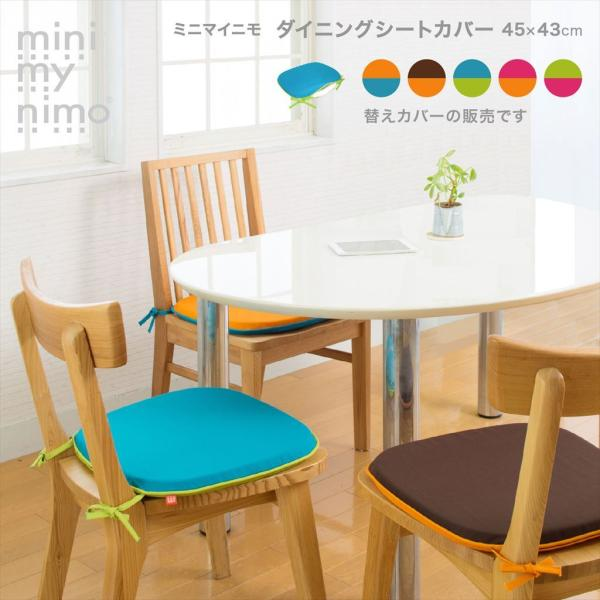クッションカバー 45x43 cm ダイニング用 馬蹄型 日本製 カラフル かわいい ミニマイニモ フワコ|outstylepro