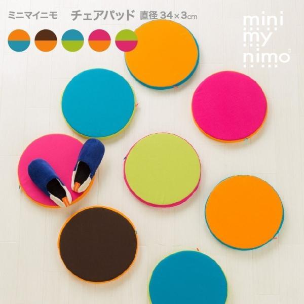 チェアパッド 円型 ミニマイニモ