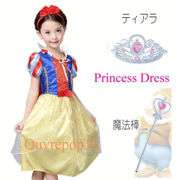 a6405dfec0d5d スノーホワイト 白雪姫 風 プリンセスドレス 子供 ドレス 衣装 ディズニー (ティアラ、魔法棒付き) C-28548018S