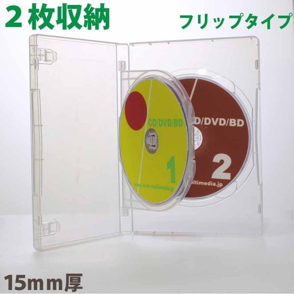 DVDケース トールケース 2枚収納 スーパークリア 15mm厚Mロックフリップタイプ1個