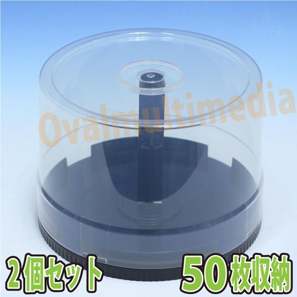 スピンドルケース50枚入れ用2個 ディスクを50枚収納可能|ovalmultimedia