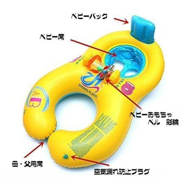 子供 浮き輪  親子うきわ タンデムリング 2人用 浮き輪 用ベビー用 足入れ フロート ポイント消化|over-frag|04