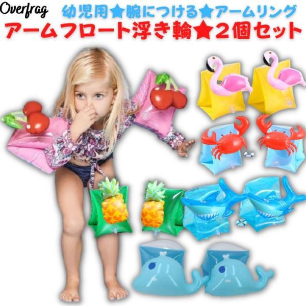 アームリング アームフロート 子供用 幼児 アーム 浮き輪 2個セット 水遊び 夏休み 可愛い 腕 浮き輪 アームヘルパー 海 海水浴