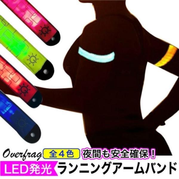 ランニング ジョギング LED アーム バンド リフレクター ライト 自転車 セーフティーライト 夜間 通勤 通学 散歩 LED 光る ライト ポイント消化|over-frag