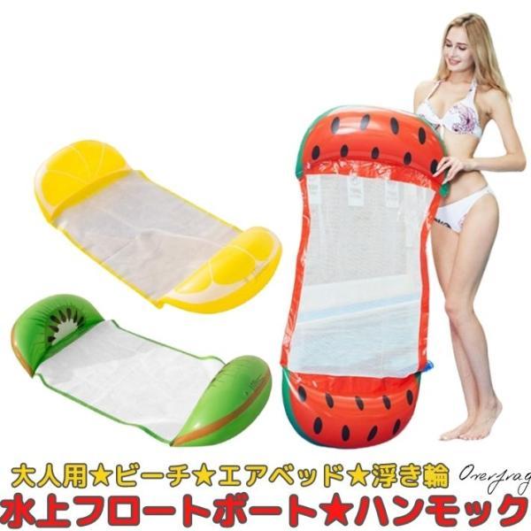 浮き輪 大人用 ハンモック フルーツ柄 水上 ウォーター フロート フロートボート 背もたれ プール ビーチ ソファー