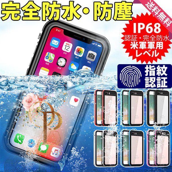 iPhone8 XR 防水ケース iPhone11 Pro スマホ 携帯 iPhoneケース iPhone7 Plus ケース iPhone6s iPhone XS Max overpass