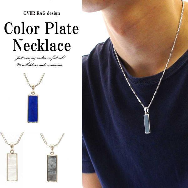 ネックレス メンズ メンズネックレス メンズアクセサリー カラープレートネックレス プレート カラー ホワイト グレー ブルー ランキング|overrag
