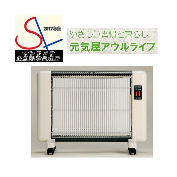 遠赤外線輻射式セラミックヒーター サンラメラ 604型 4.5〜8畳用|owl-life