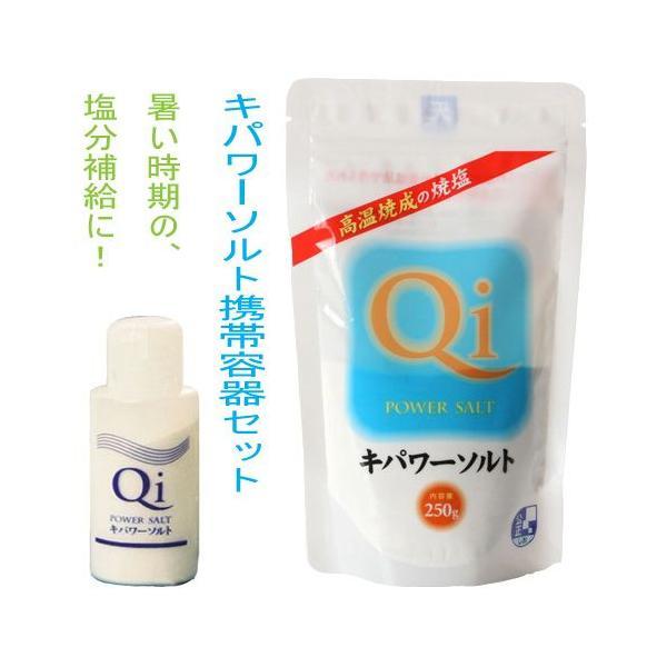 塩 焼き塩 キパワーソルト袋入り250gと、携帯容器セット|owl-life
